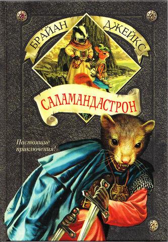 File:SalamandastronRussian2.jpg