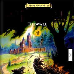 Korean Redwall Hardcover