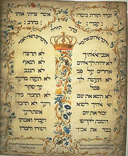 Decalogue parchment by Jekuthiel Sofer 1768