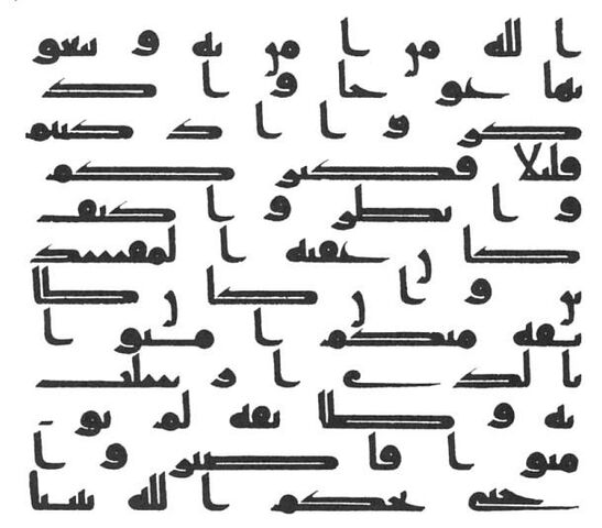 File:Kufic Quran 7th Cent.jpg