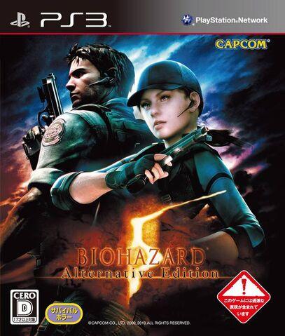 File:Biohazard 5 - Alternative Edition - PlayStation 3 - Box Art - Front.jpg