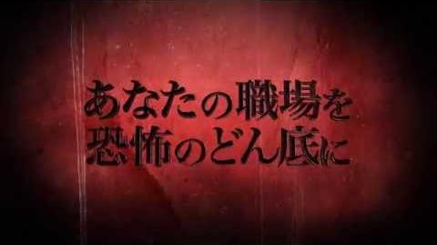 『BIOHAZARD REVELATIONS 2』ノー残業デー支援 ティザー映像