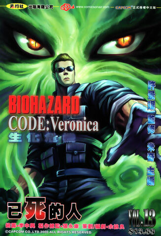 File:BIOHAZARD CODE Veronica VOL.13 - front cover.jpg