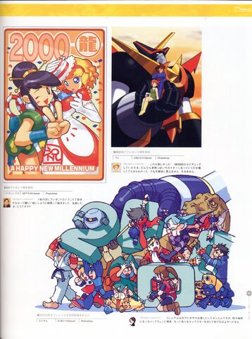 File:CAPCOM design WORKS art book - Chapter 05 - New Year's card-Summer greeting card - Page 181.jpg
