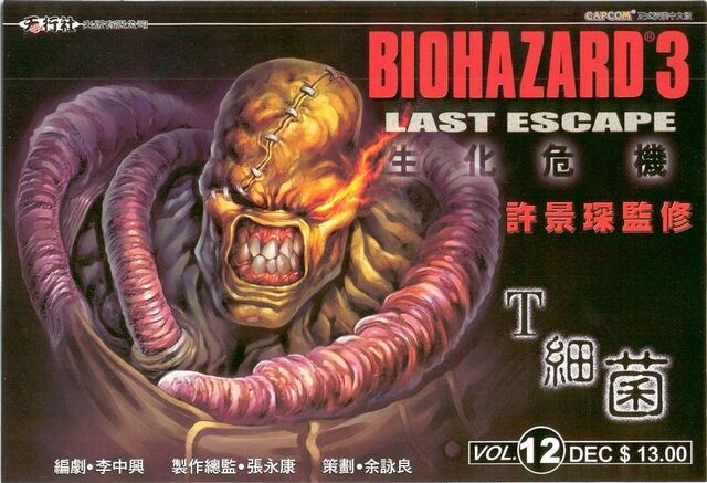 File:BIOHAZARD 3 LAST ESCAPE VOL.12 - front cover.jpg
