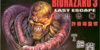 BIOHAZARD 3 LAST ESCAPE VOL.12