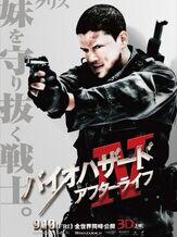 Resident-Evil-Afterlife-Japanese-Poster-3-449x600