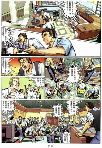 File:BIO HAZARD 2 VOL.1 - page 18.png