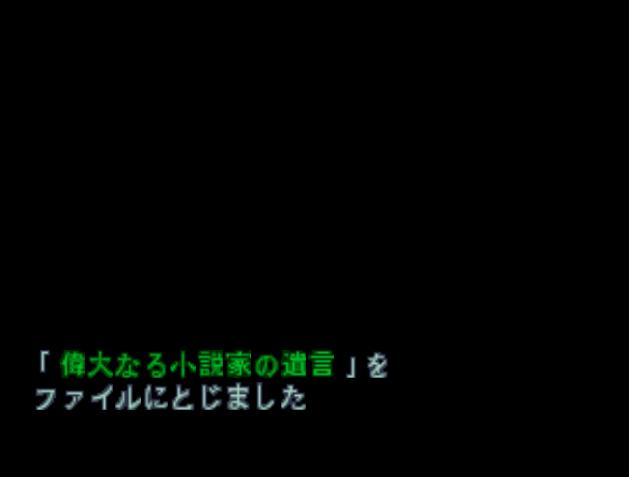 File:RE264JP EX Dario's Note 05.png