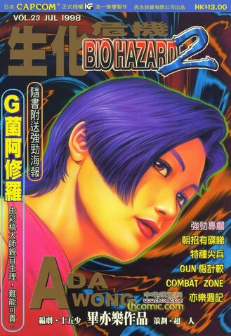 File:BIO HAZARD 2 VOL.23 - front cover.jpg