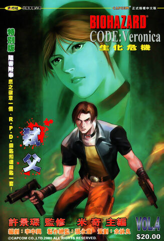 File:BIOHAZARD CODE Veronica VOL.4 - front cover.jpg