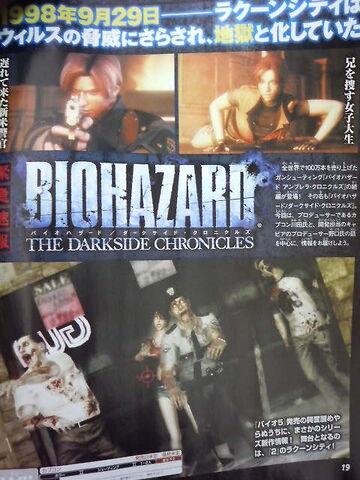 File:Biohazard 2.jpg