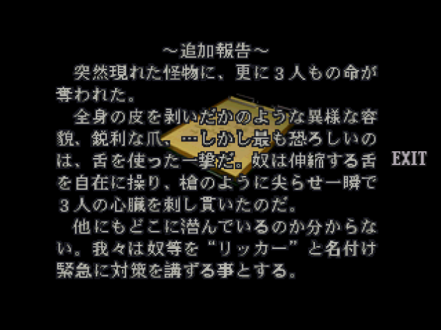 File:RE2JP Operation report 1 07.png