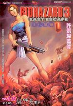 BIOHAZARD 3 LAST ESCAPE VOL.18 - front cover