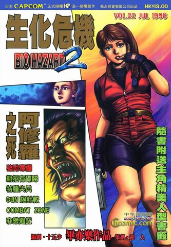 File:BIO HAZARD 2 VOL.22 - front cover.jpg