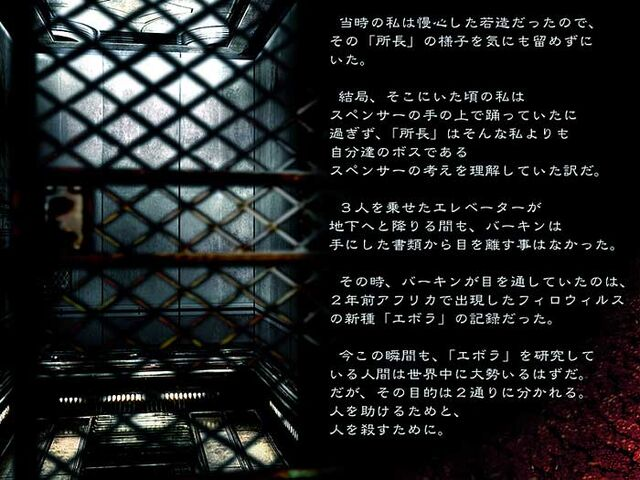 File:Wesker's Report II - Japanese Report 1 - Page 03.jpg