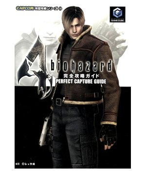 File:RE4 Kanzen Kōryuaku Guide.jpg