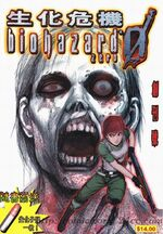 Biohazard 0 VOL.1 - front cover