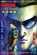 BIOHAZARD CODE Veronica VOL.12 - front cover