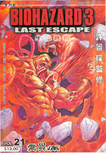 BIOHAZARD 3 LAST ESCAPE VOL.21 - front cover