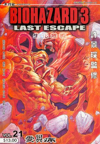 File:BIOHAZARD 3 LAST ESCAPE VOL.21 - front cover.jpg