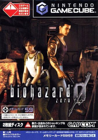 File:Biohazard 0 gamecube cover image front.jpg