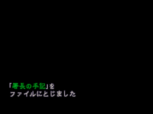File:RE2JP Chief's diary 05.png