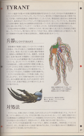File:Inside of BIO-HAZARD - page 56.png