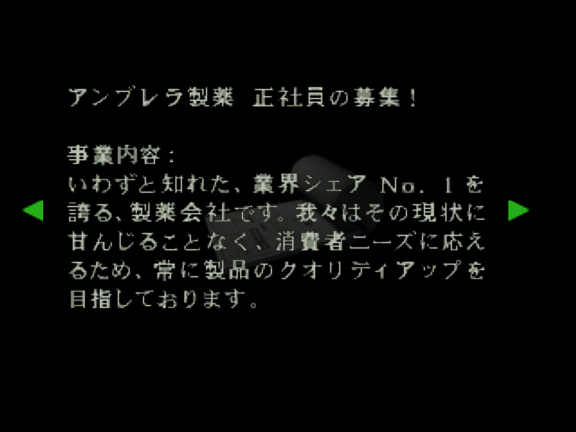 File:RE264JP EX Want ad 02.png