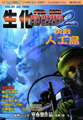File:BIO HAZARD 2 VOL.25 - front cover.jpg