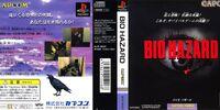 Resident Evil/gallery