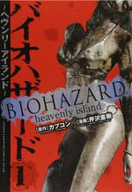 BIOHAZARD heavenly island vol 1