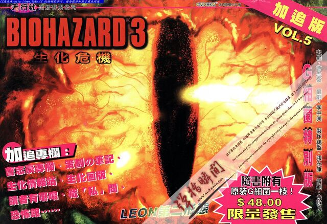 File:BIOHAZARD 3 Supplemental Edition VOL.5 - front cover.jpg