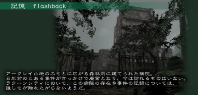File:Flashback Set Design Abandoned hospital 1 - Japanese.png