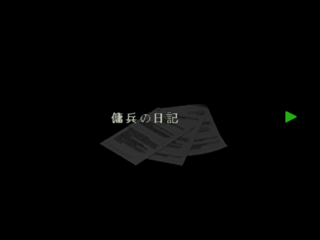 File:RE264JP EX Mercenary's log 01.png