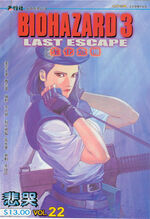 BIOHAZARD 3 LAST ESCAPE VOL.22 - front cover