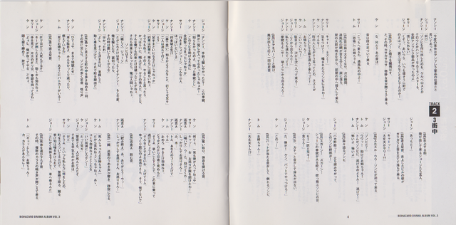 File:Fate of Raccoon City Vol.3 booklet - pages 4 and 5.png