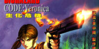 BIOHAZARD CODE:Veronica VOL.7