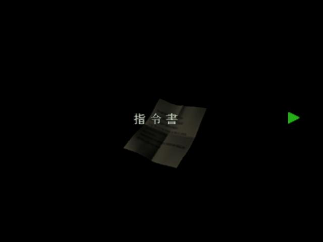 File:RE264JP EX Op instructions 01.png