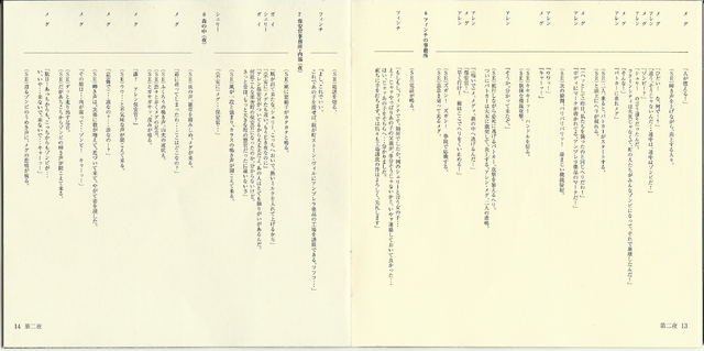 File:The Little Runaway Sherry booklet - pages 13 and 14.png