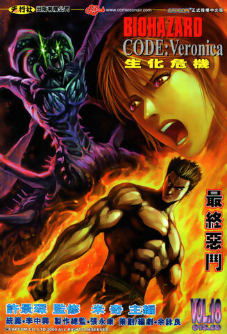 File:BIOHAZARD CODE Veronica VOL.18 - front cover.jpg