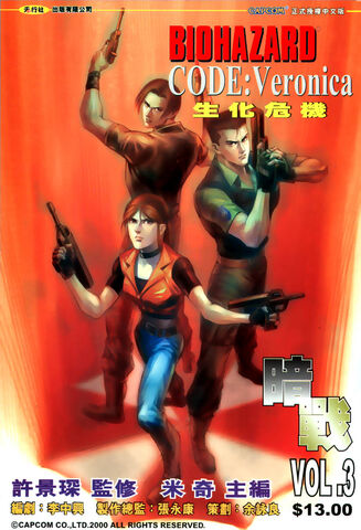File:BIOHAZARD CODE Veronica VOL.3 - front cover.jpg