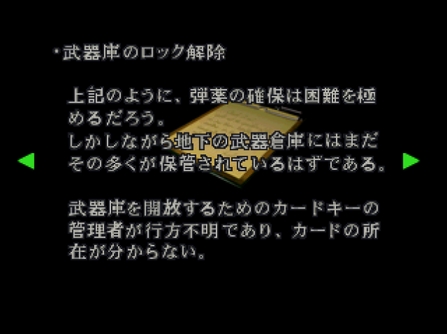 File:RE2JP Operation report 1 04.png