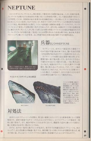 File:Inside of BIO-HAZARD - page 49.png