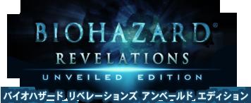 File:Resident Evil Revelations logo bhrev UE HD.png