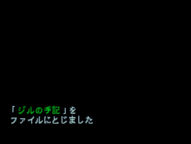 File:RE264JP EX Jill's Note 04.png