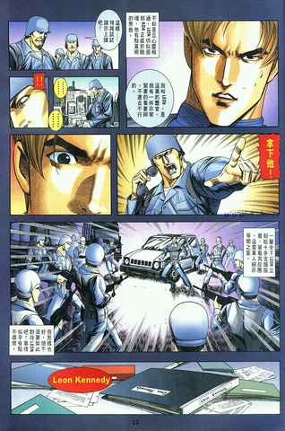 File:BIOHAZARD 3 Supplemental Edition VOL.2 - page 25.png