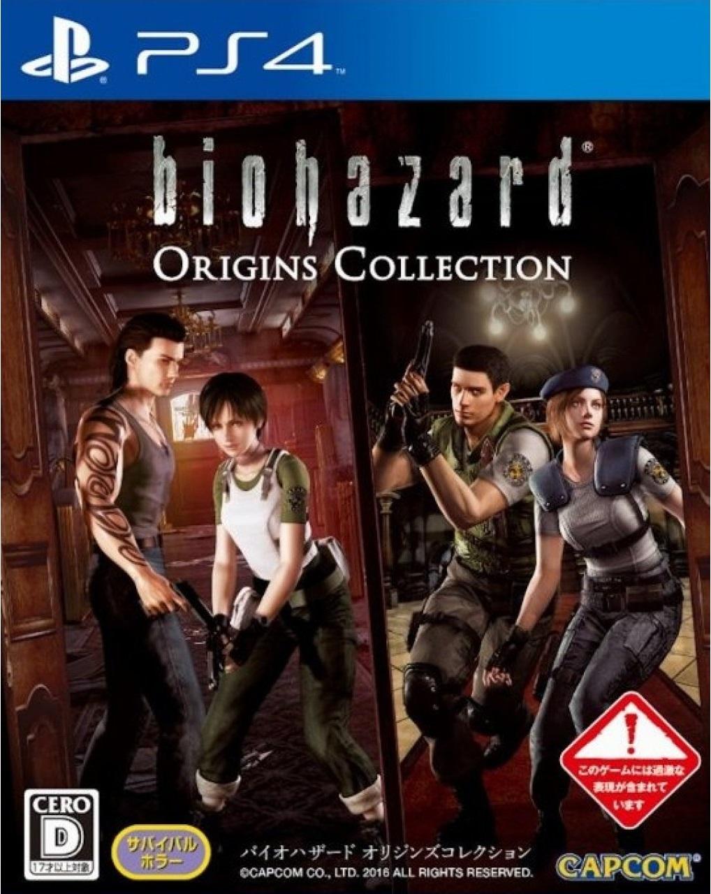 Fichier:Biohazard-origins-collection-ps4.jpg