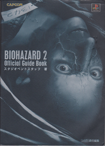 File:BIOHAZARD 2 Official Guide Book - front cover.png