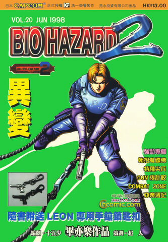 File:BIO HAZARD 2 VOL.20 - front cover.jpg